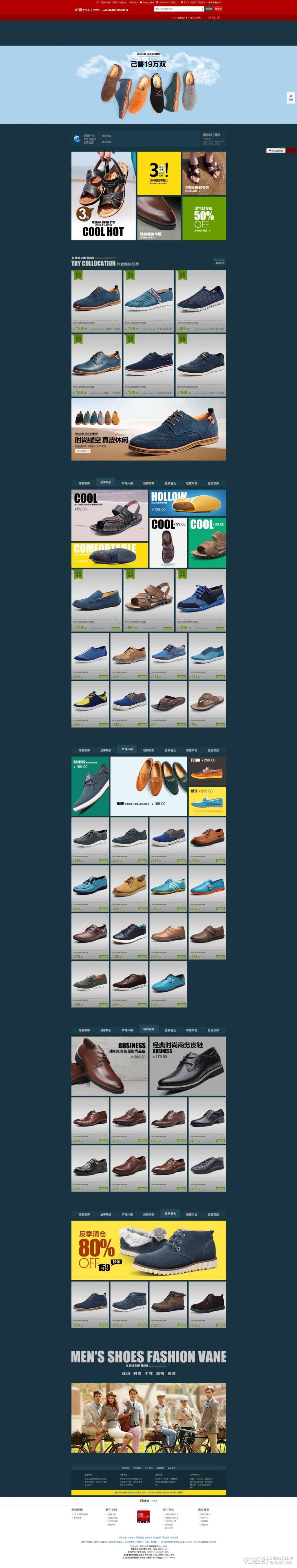 鞋子首页装修效果图_店铺首页设计