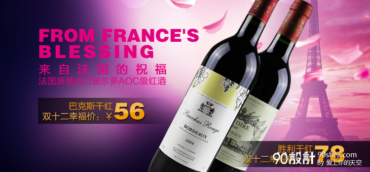红酒广告_海报设计_90设计90sheji.com