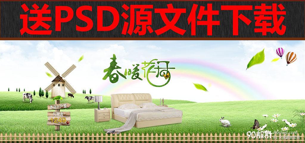 法式欧式沙发家具宝贝详情页psd模板下载