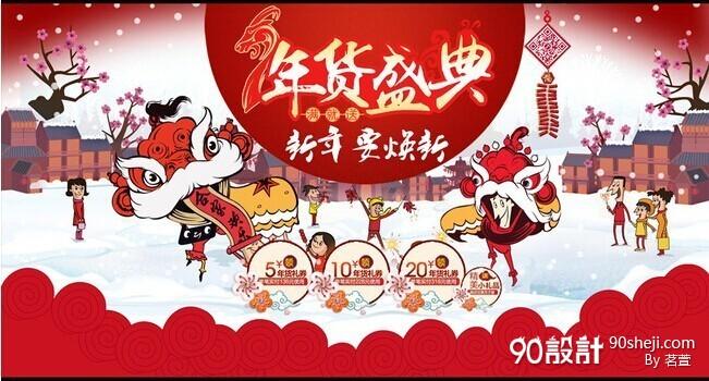 淘宝年货盛典海报_海报设计_90设计90sheji.com