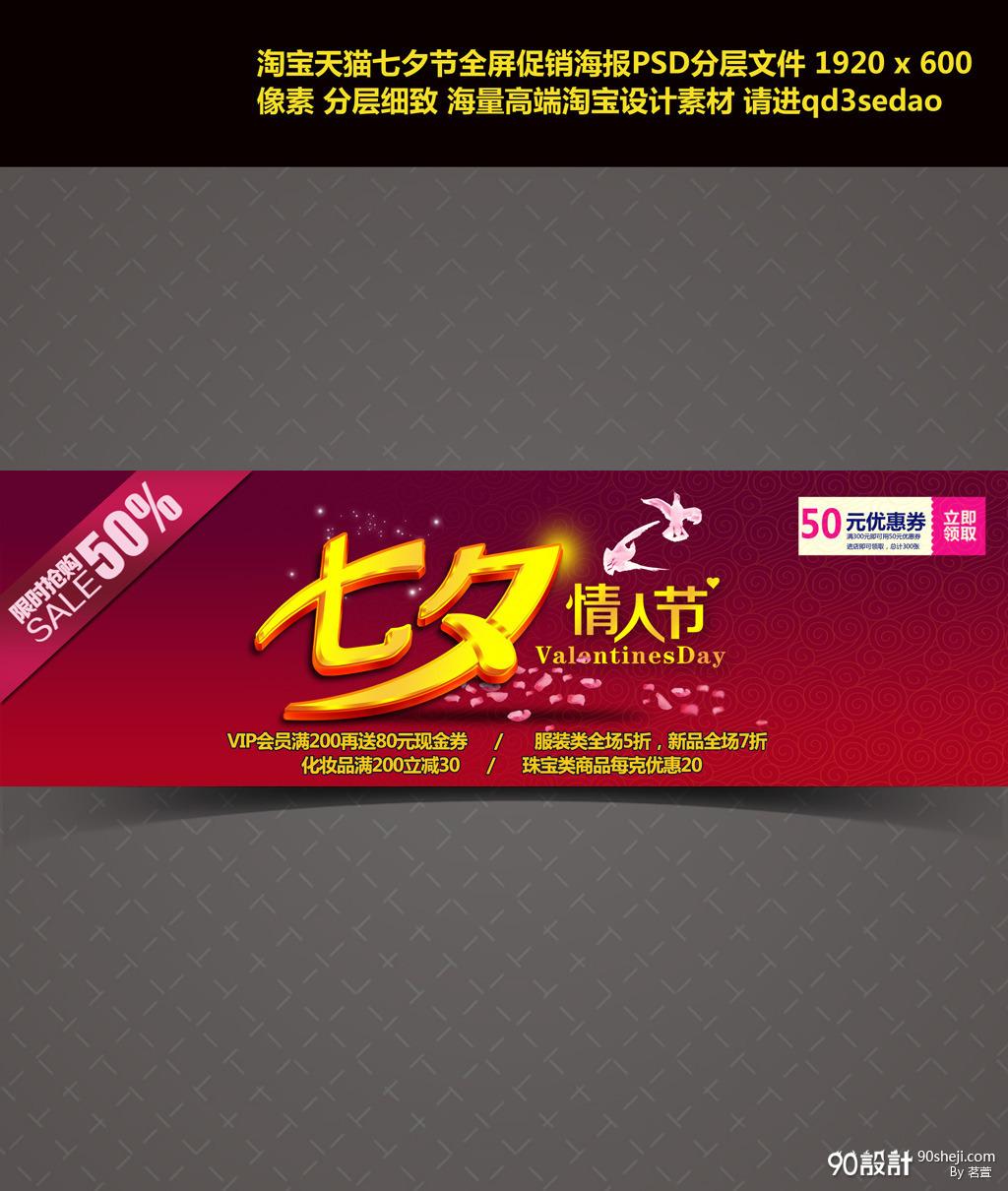 七夕节海报6