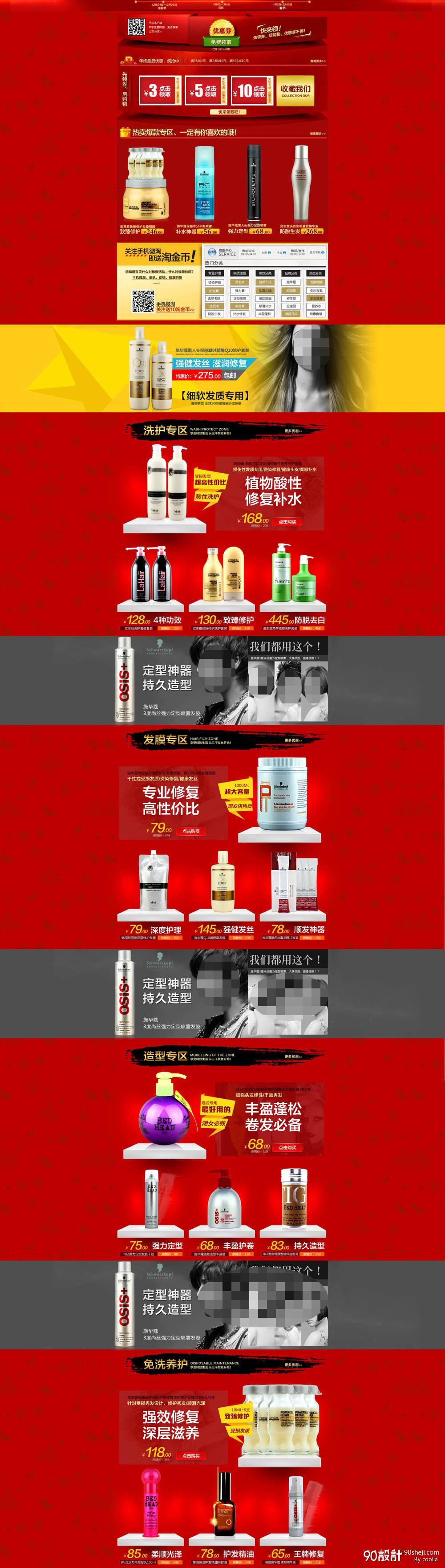 2015新年淘宝化妆品psd素材图