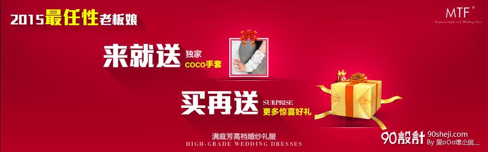 婚纱大众点评活动_海报设计_90设计90sheji.com