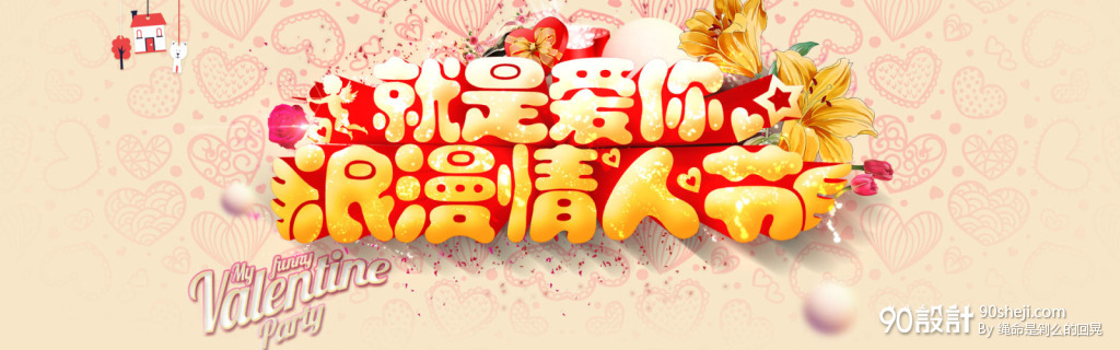 淘宝天猫情人节banner