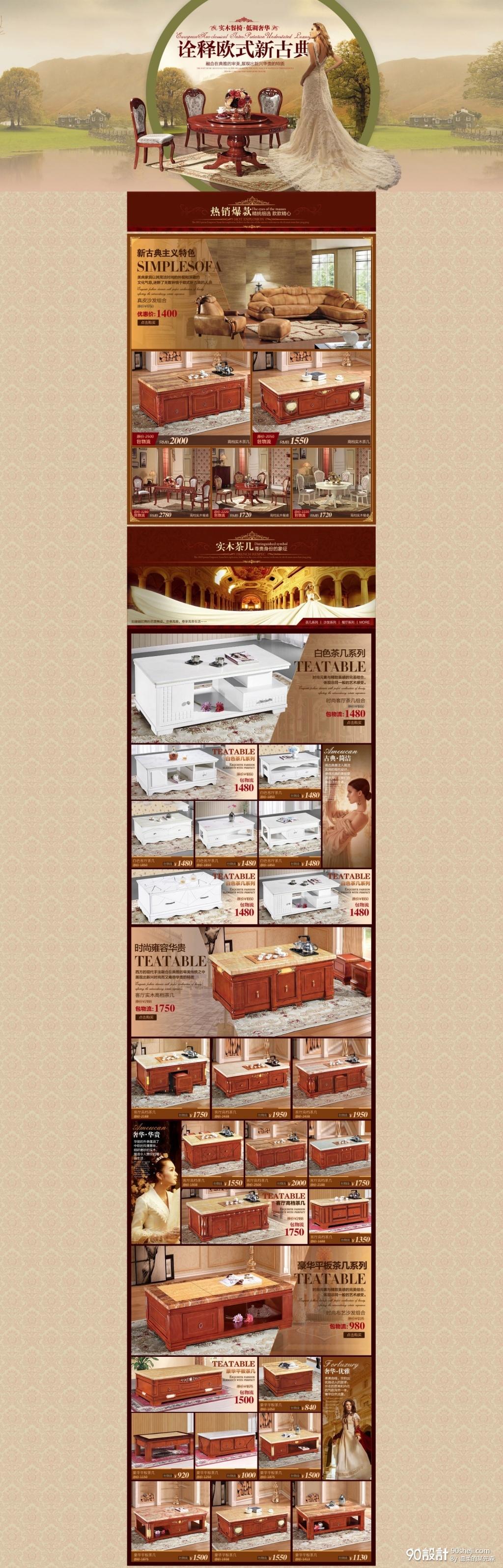 欧式家具首页设计