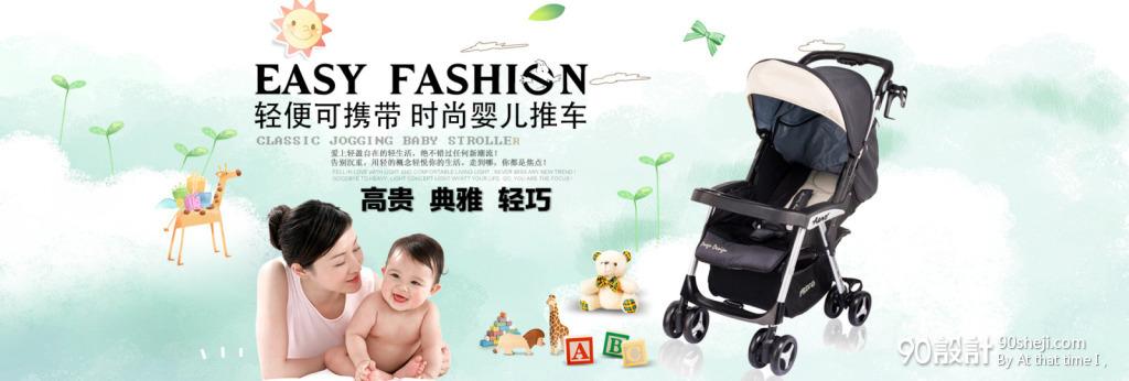 婴儿车_海报设计_90设计90sheji.com