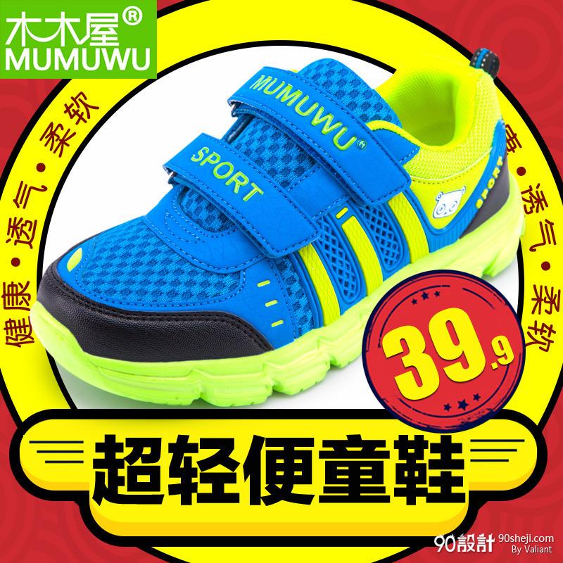 直通车鞋子主图_直通车设计_90设计90sheji.com
