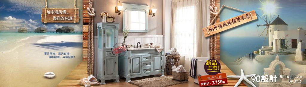 美式怀旧 地中海风情 欧式实木浴室柜首页