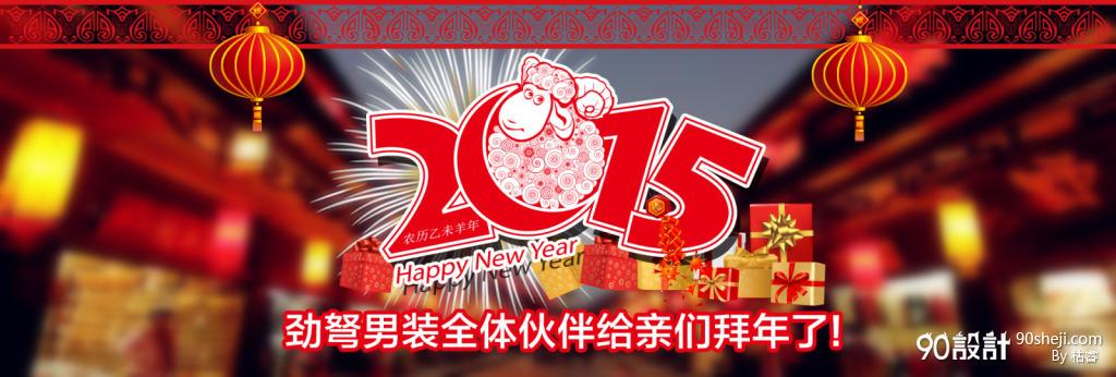 新年元旦首页轮播海报_海报设计_90设计90sheji.com