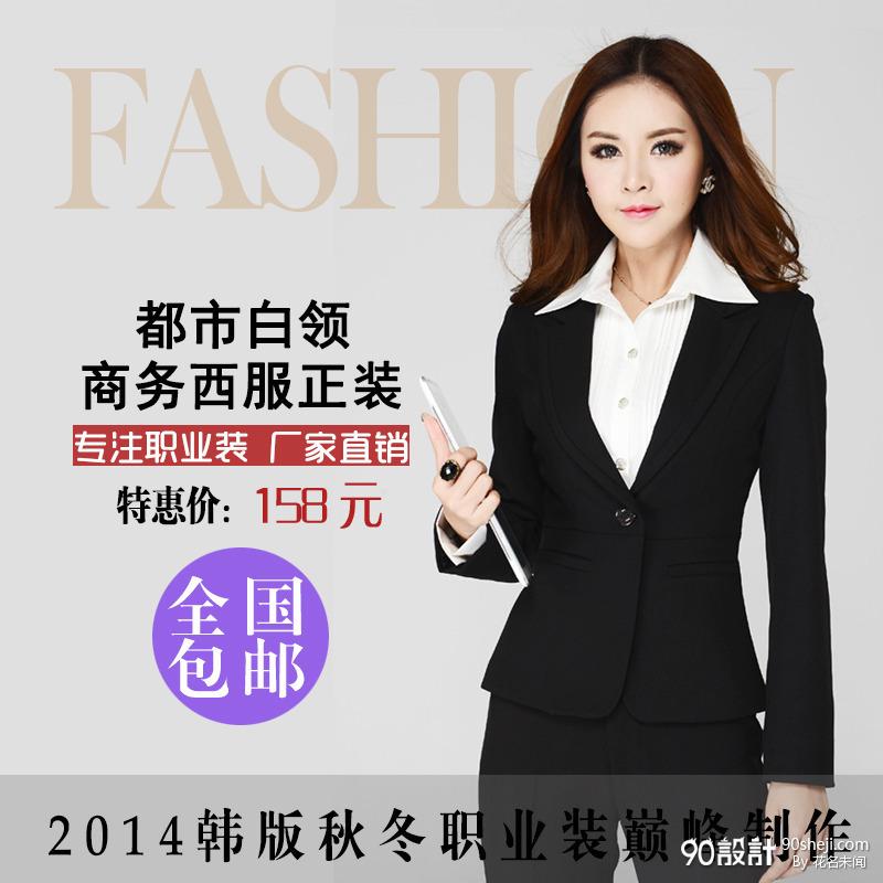女性职业装,简单排版_直通车设计_90设计90sheji.com
