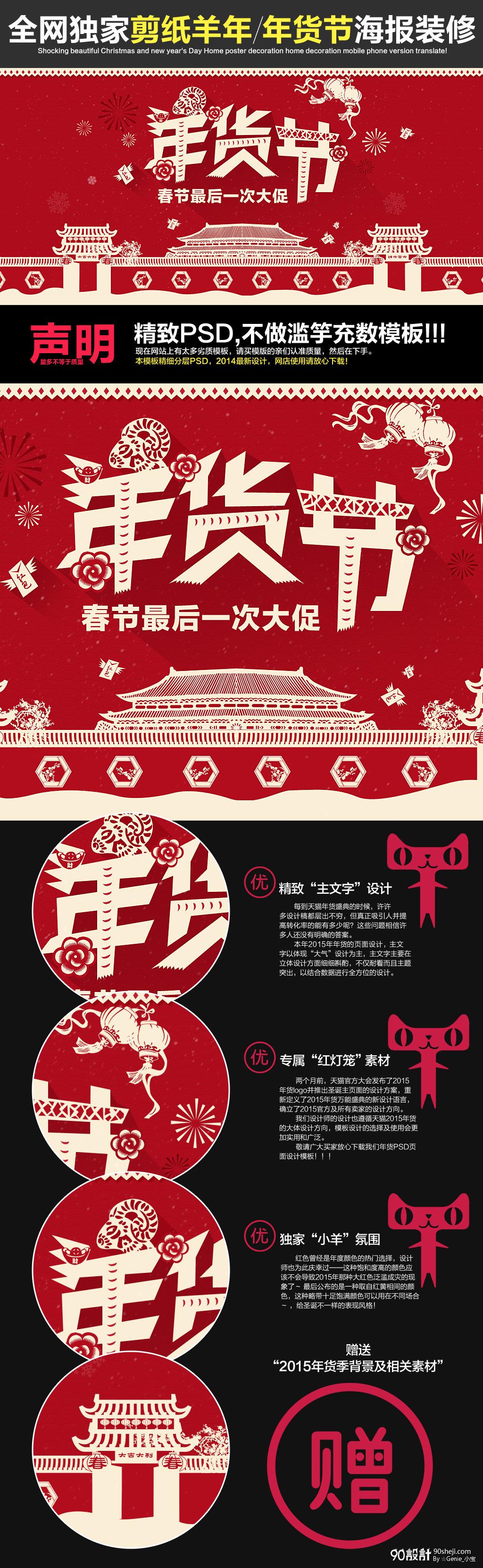 天猫年货节海报_天猫年货节h5_天猫年货节文案