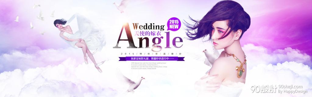 唯美梦幻婚纱banner海报(原创)