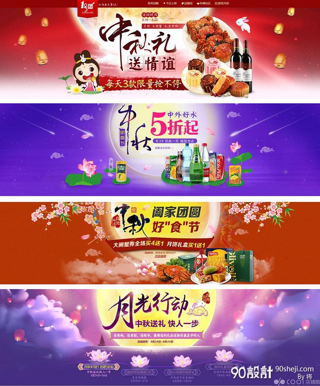 中秋节banner_海报设计_90设计90sheji.com