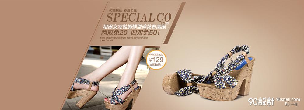 女鞋横幅背景素材