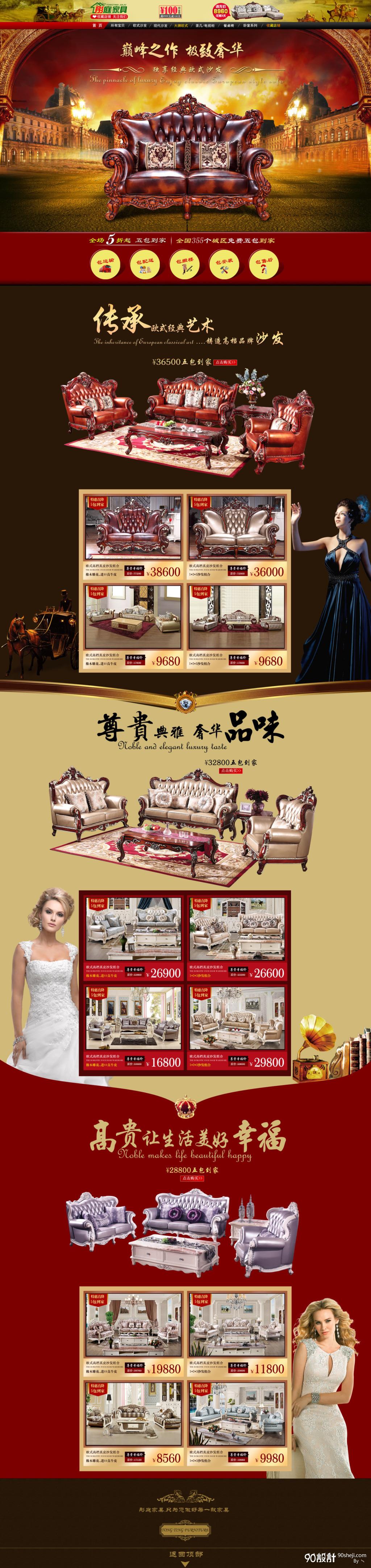 奢华欧式沙发页面