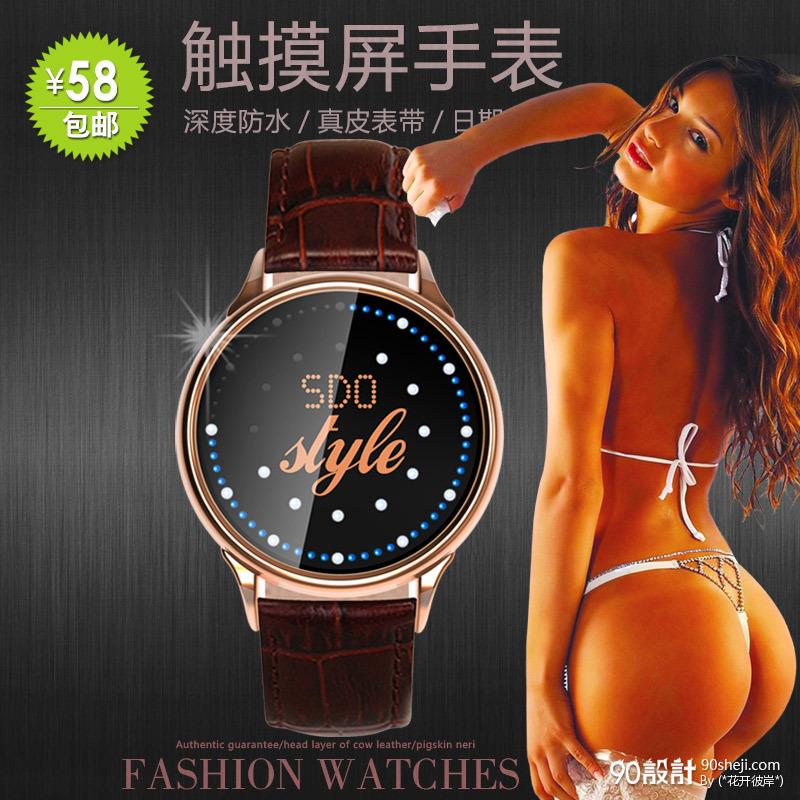 手表美女人物素材