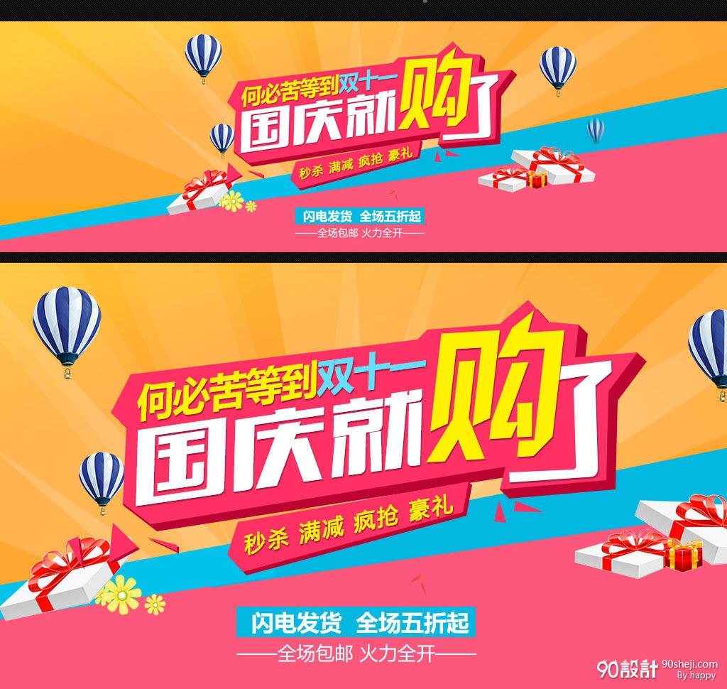 淘宝国庆节促销海报