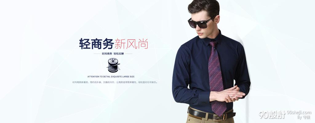西装服装海报设计