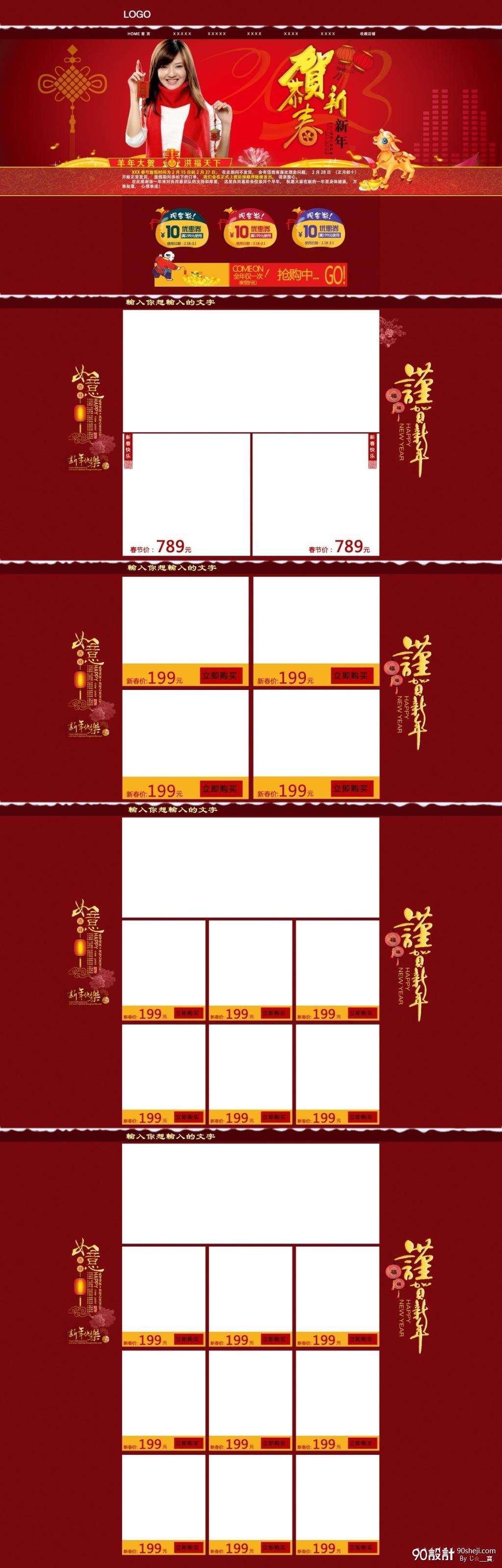 春节首页装修模板_店铺首页设计