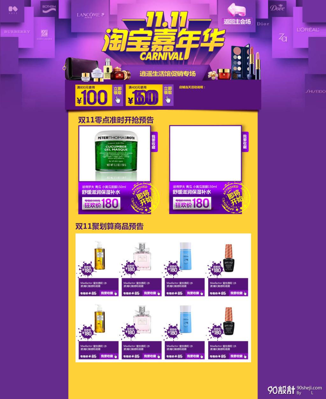 淘宝嘉年华双十一紫色背景首页装修