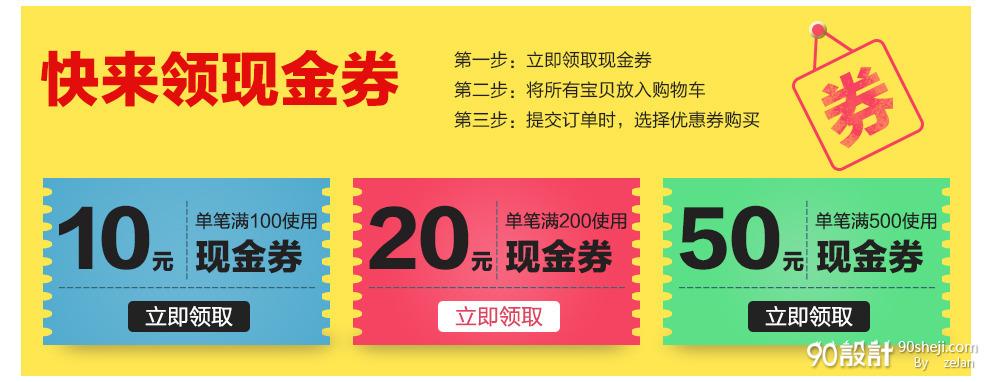 淘宝天猫优惠券图 优惠券按钮_海报设计_90设计90.