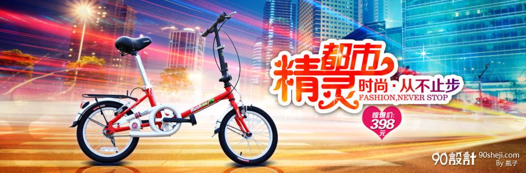 小自行车/夜色/绚丽_海报设计_90设计90sheji.com