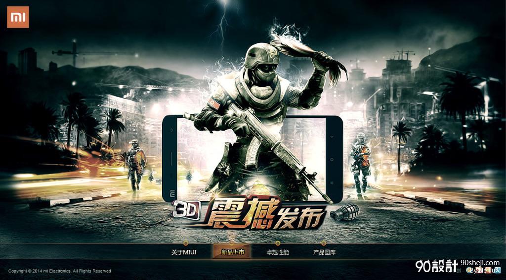 3d手机互动_banner设计_致设计90sheji.com