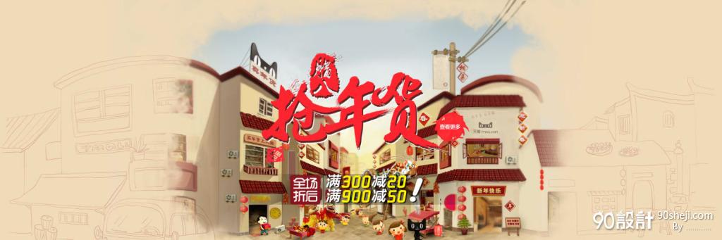 年货节海报_海报设计_90设计90sheji.com