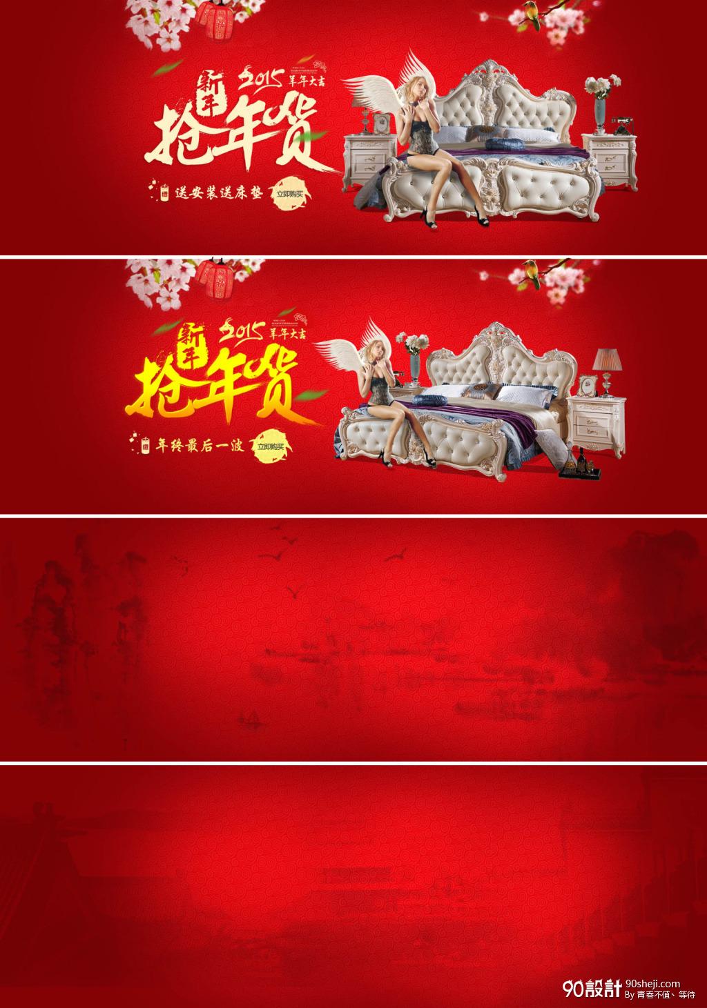 新年促销海报抢年货天猫亿菲堡家具水墨画