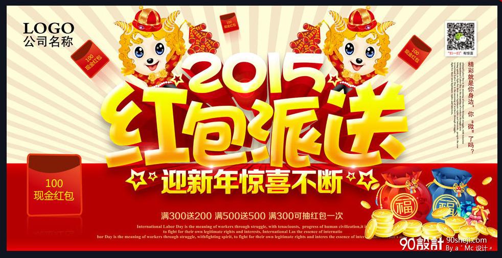 2015淘宝促销海报