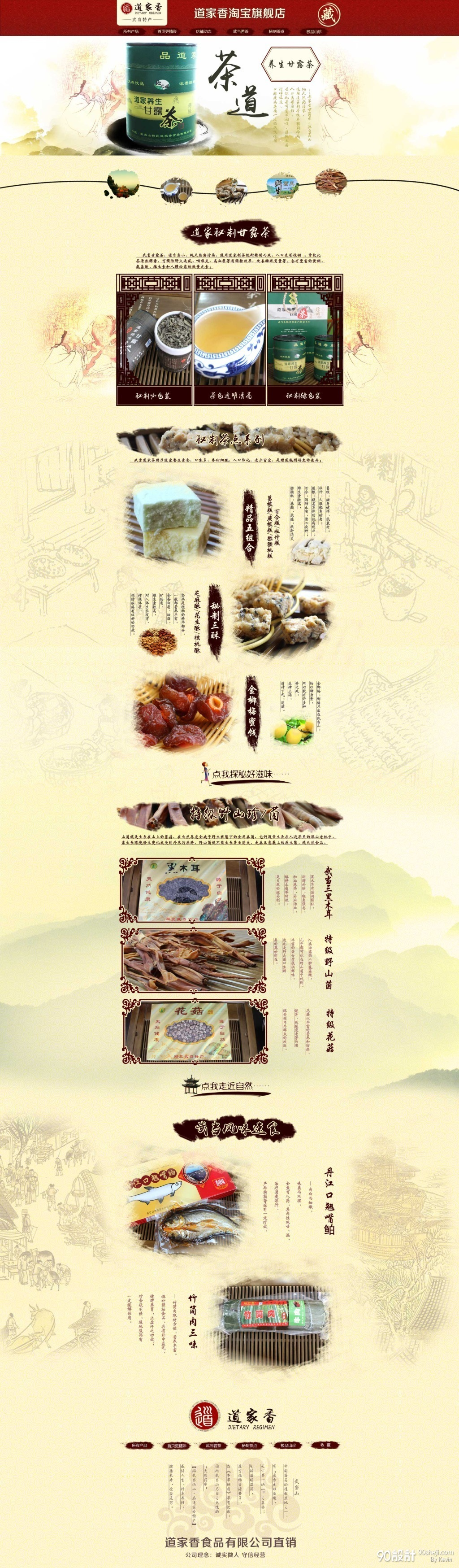 中国风淘宝首页设计psd