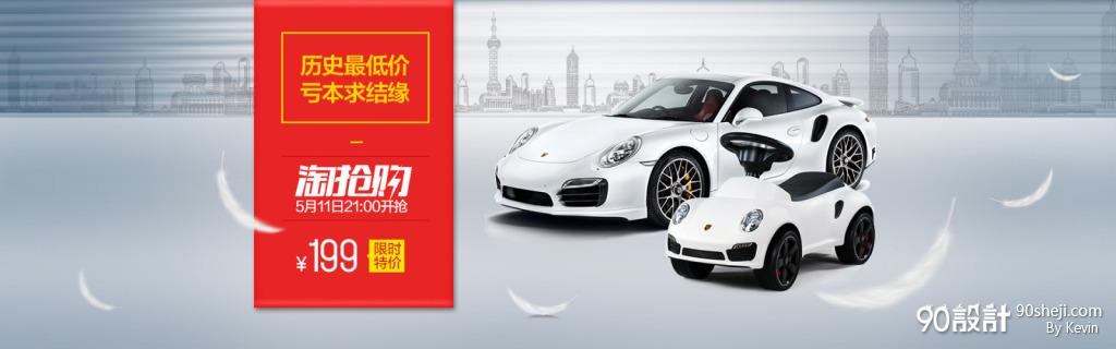 海报 >汽车活动海报  2015-05-12上传 人气  20 快速提高人气 已有人