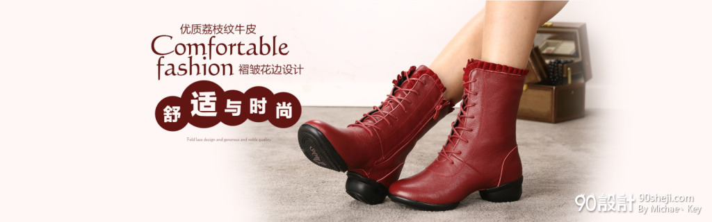 舞蹈鞋banner_海报设计