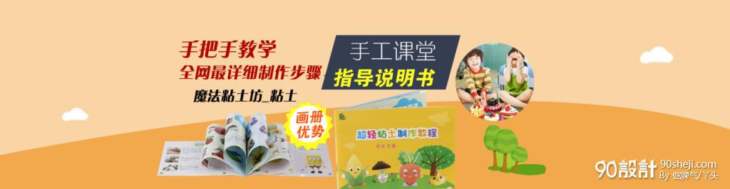 儿童益智玩具海报设计