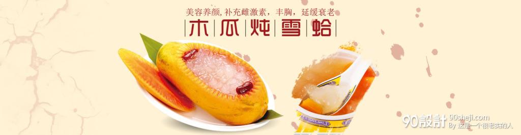 木瓜炖雪蛤海报_海报设计