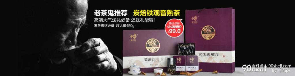 一款茶叶海报2