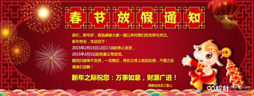 春节团圆海报文案