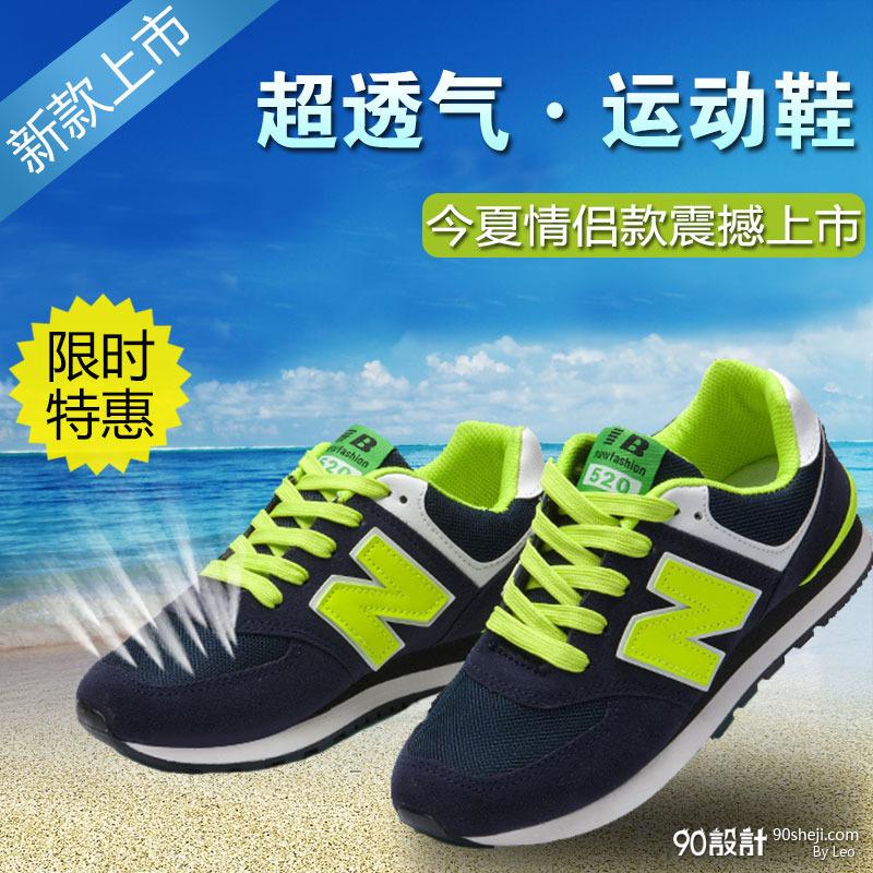 鞋子主图_海报设计_90设计90sheji.com