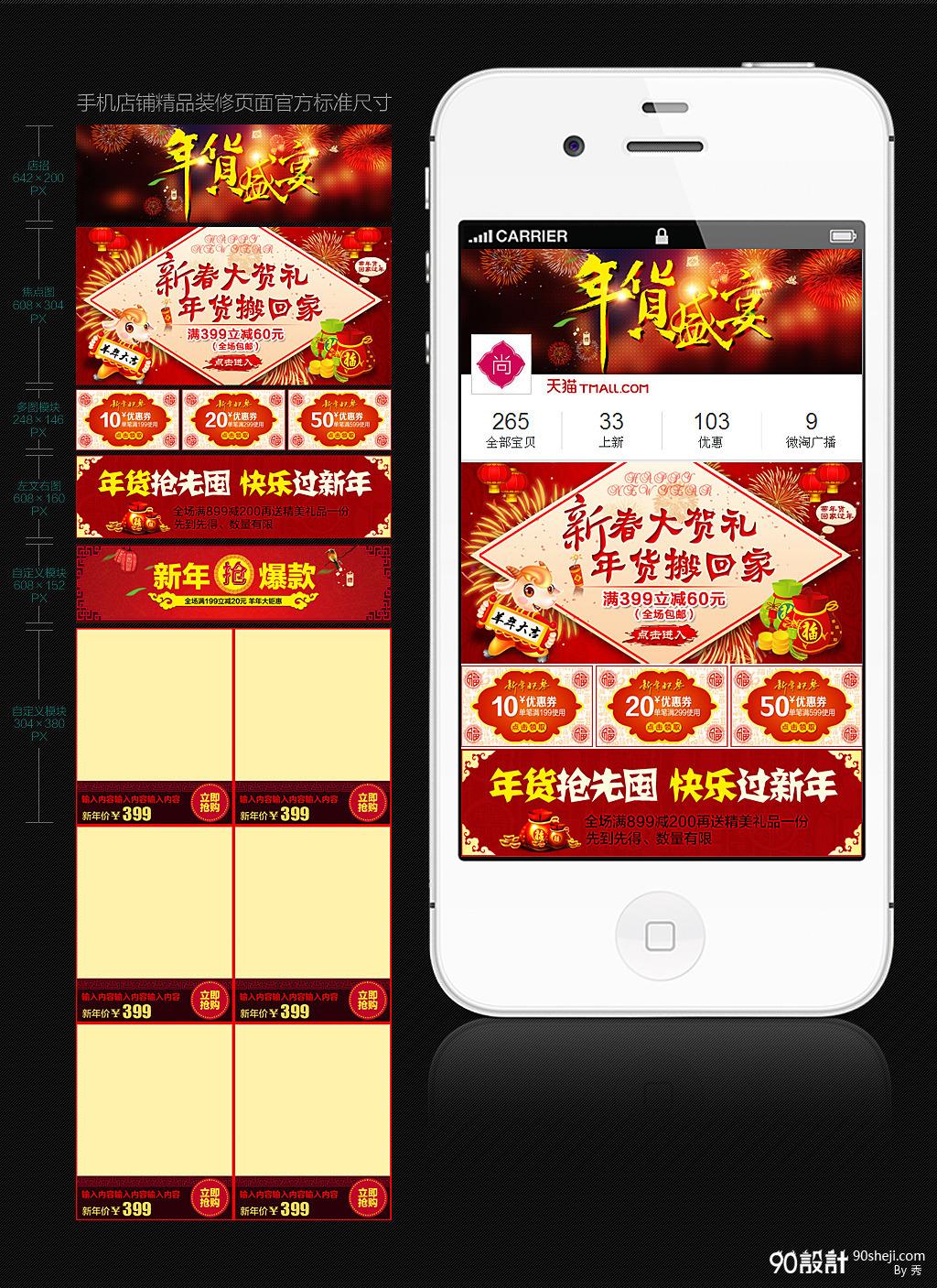 淘寶羊年新年手機店鋪頁面設計