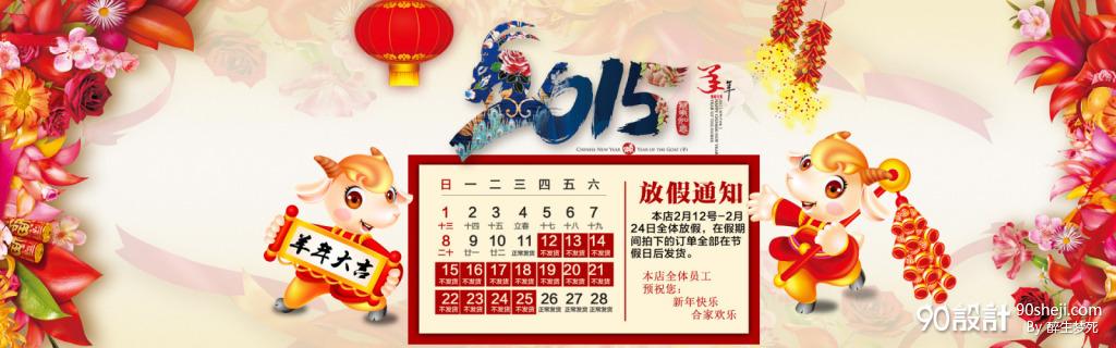 淘宝新年放假公告_海报设计_90设计90sheji.com