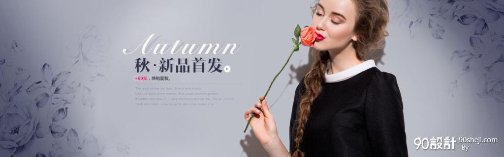 女装海报/女装banner
