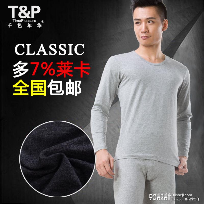 保暖内衣给个评价看看这图会有点击吗 男保暖 直通车设计高清图片