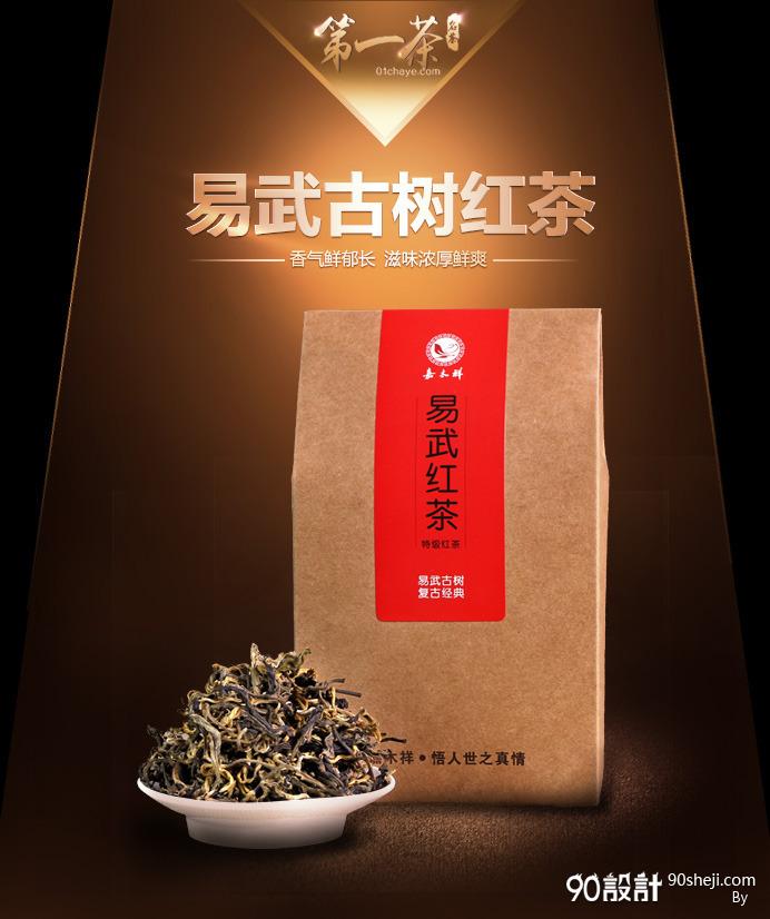 商城茶叶类目店铺海报设计 活动推广图片