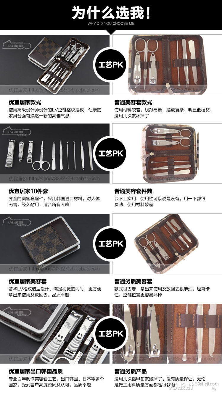 美甲工具指甲钳套装产品宝贝详情页面设计