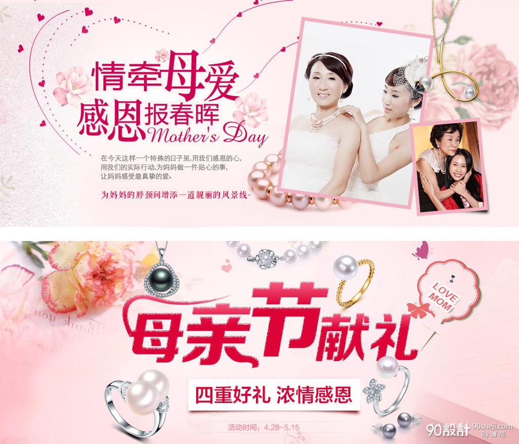 母亲节珠宝banner_海报设计