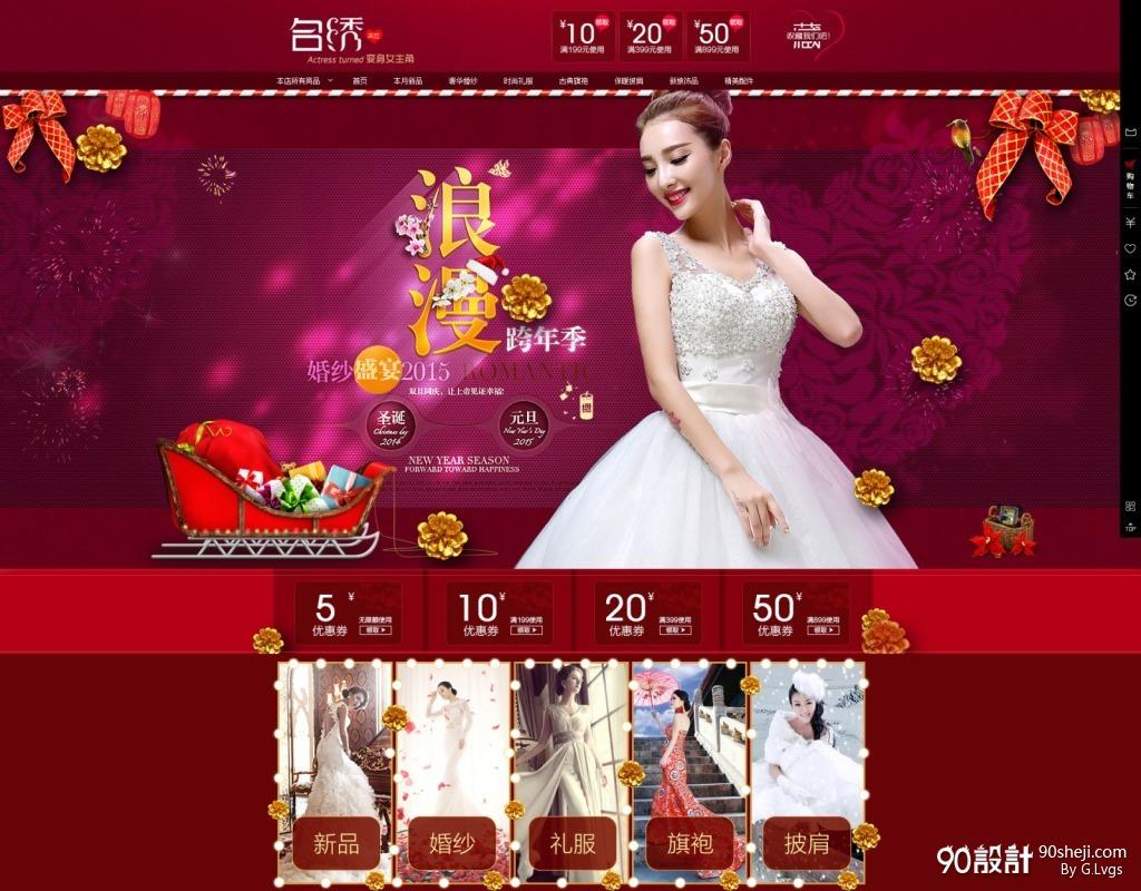 婚纱婚纱女装礼服的首页页面 滴血红设计