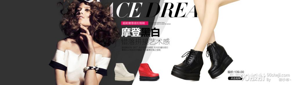 海报 >女鞋banner  2015-01-19上传 人气  14 快速提高人气 大神的