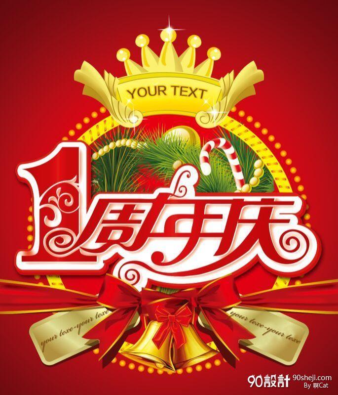 一周年庆圣诞设计logo展厅外国图片宣传图片