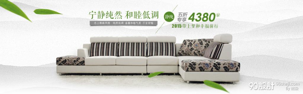 沙发banner2_店铺首页设计