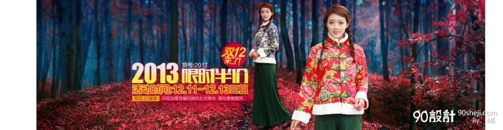 棉麻服饰活动海报
